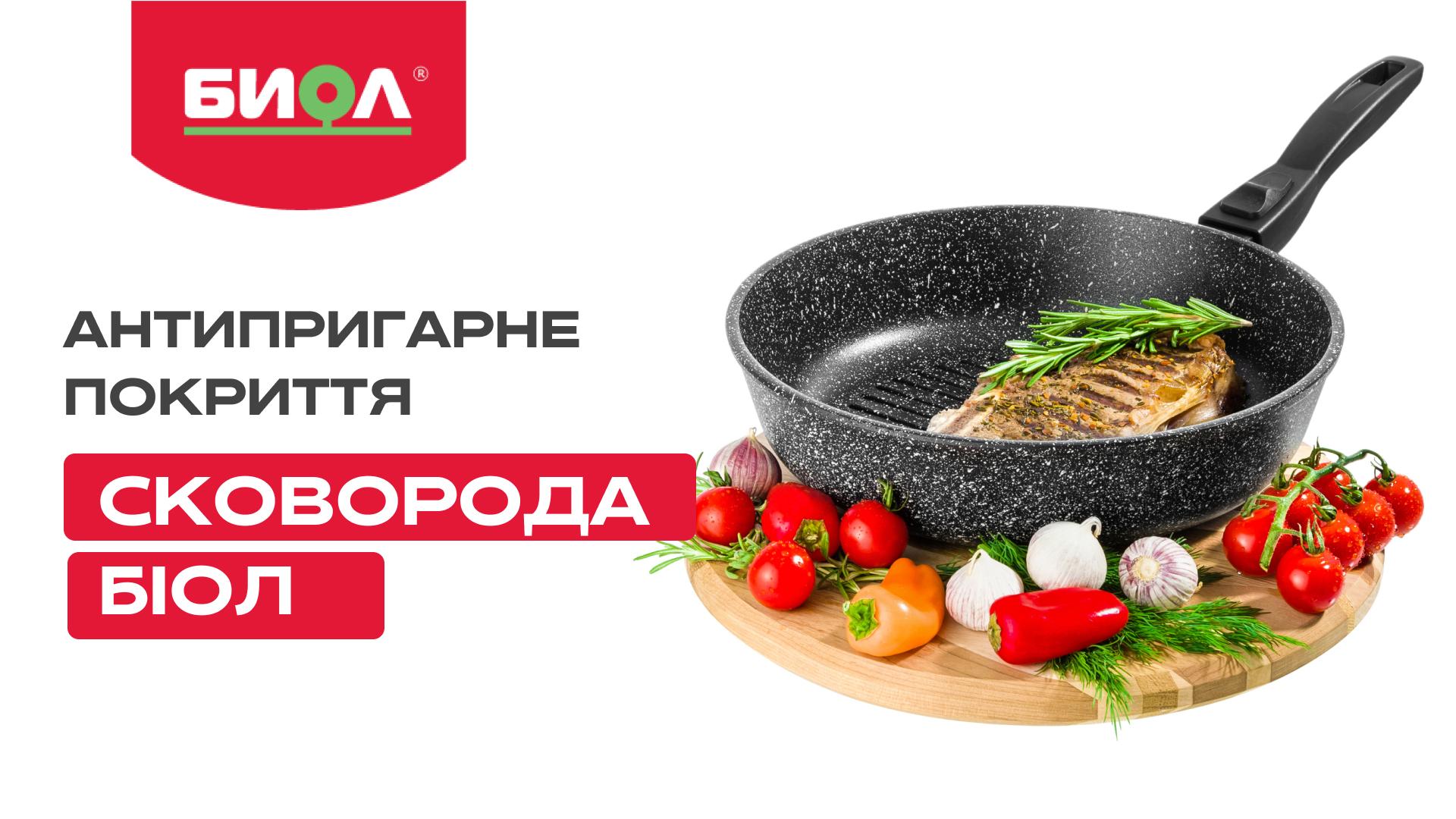 Сковородки Биол с антипригарным покрытием