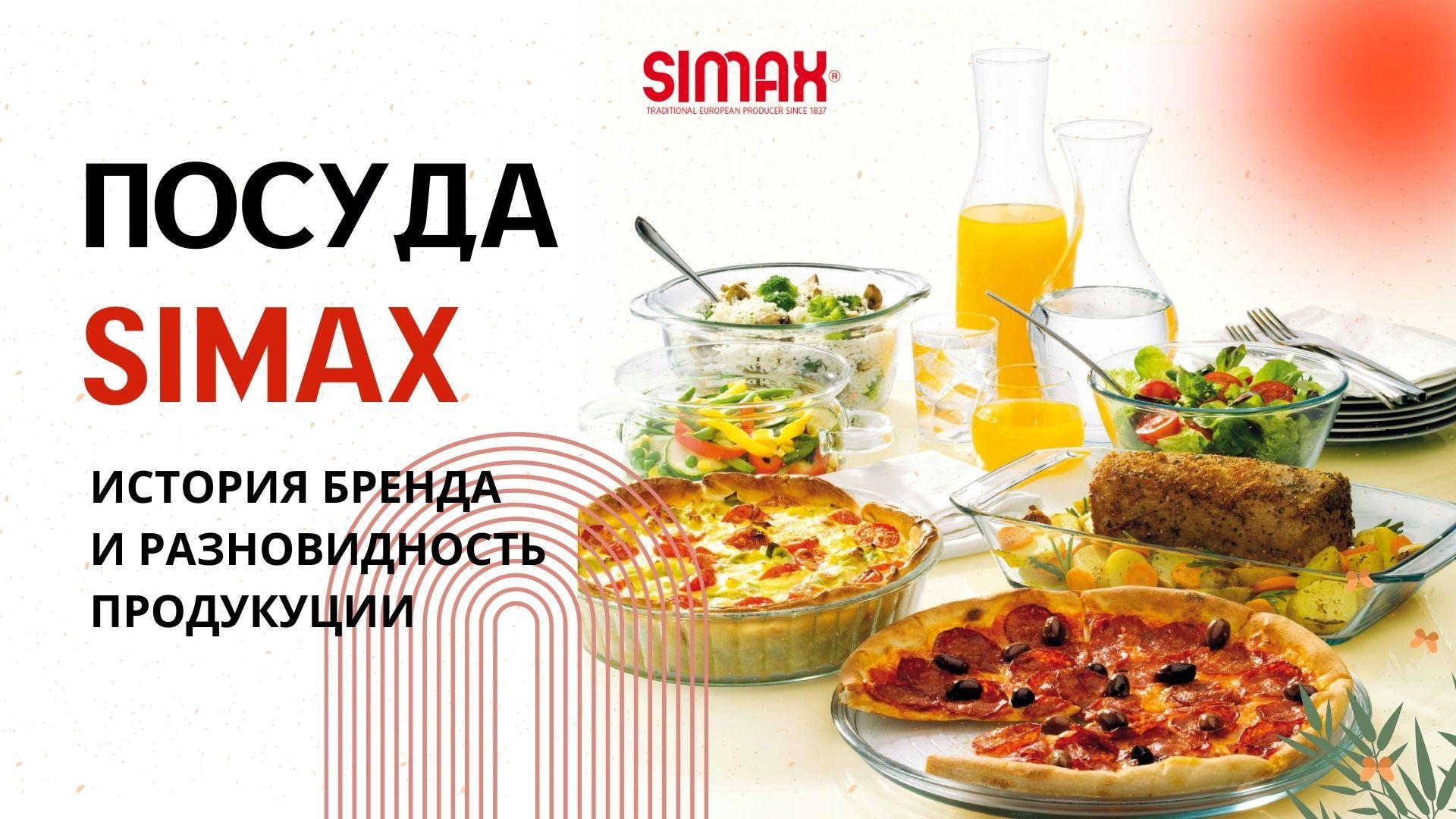 Посуда Simax: история бренда и разновидность посуды
