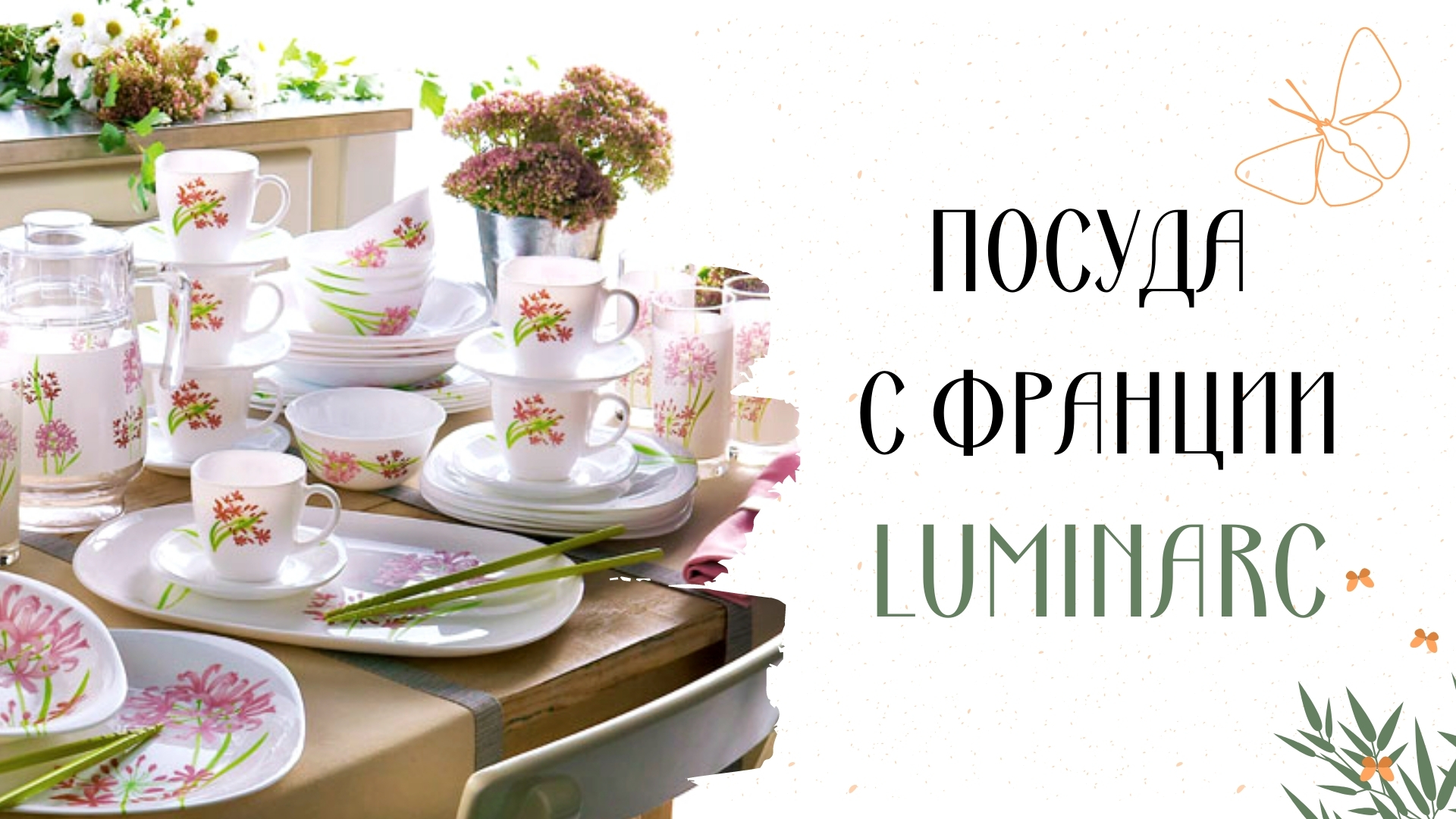 Посуда с Франции - LUMINARC