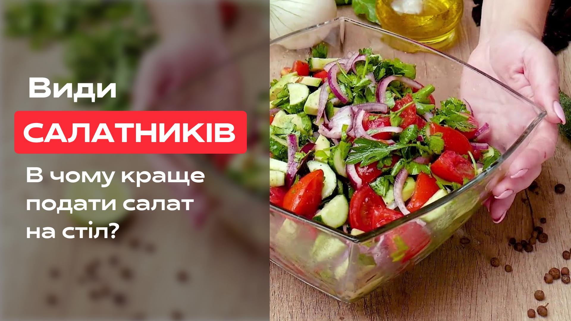 Виды салатников – в чем лучше подать салат на стол?